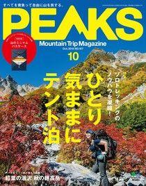 PEAKS 2018年10月號 No.107 【日文版】