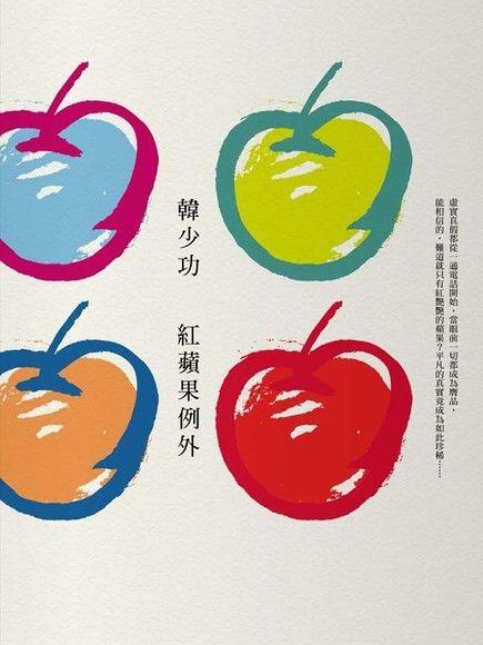 紅蘋果例外