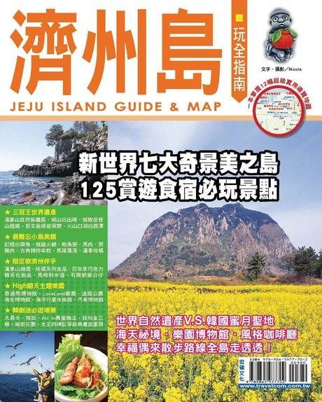 濟州島玩全指南