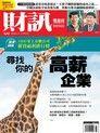 財訊雙週刊 第522期 2017/02/09
