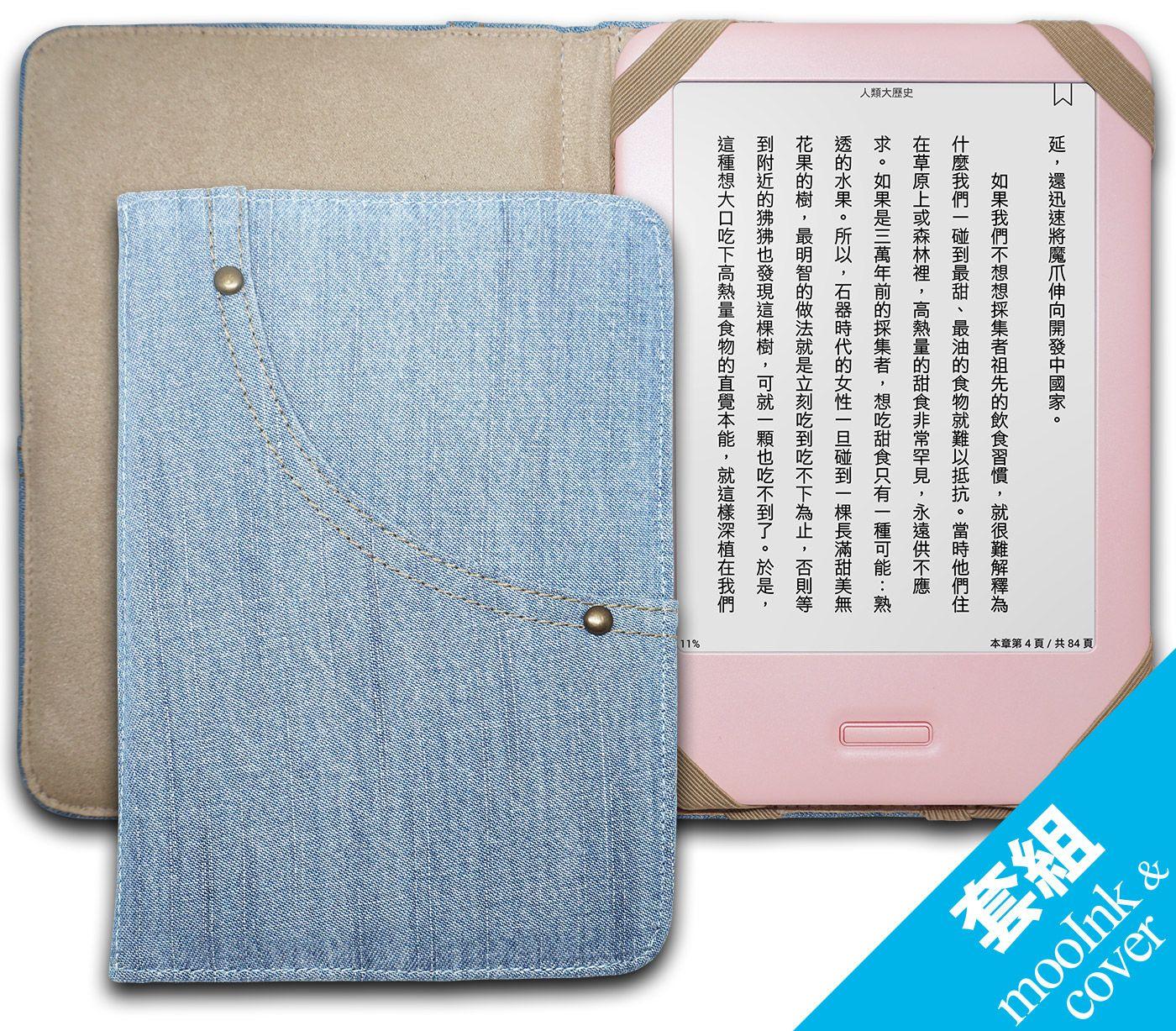 緋櫻粉&水藍牛仔布套(套組)