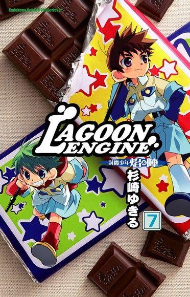 LAGOON ENGINE 封魔少年焰與陣 (7)