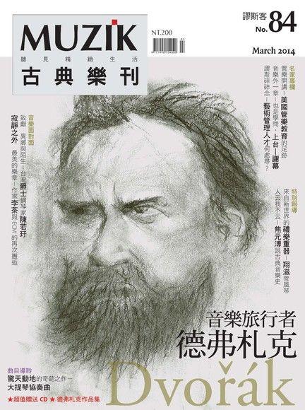 MUZIK古典樂刊 03月號/2014 第84期 (右翻)