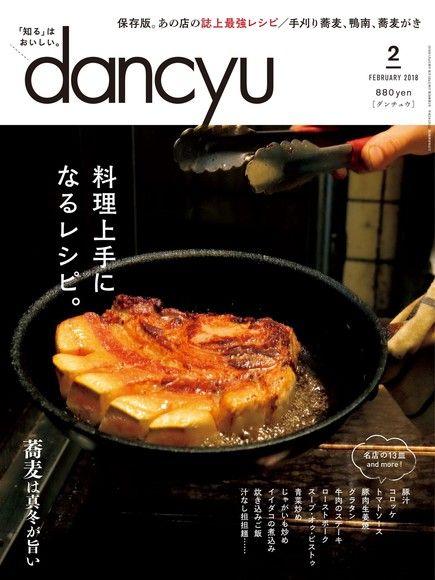 dancyu 2018年2月號 【日文版】