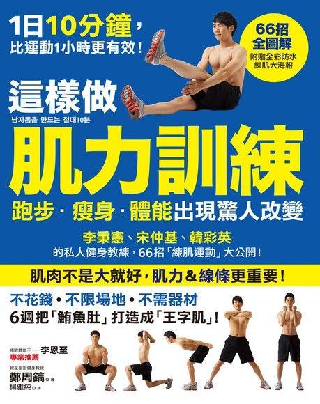 這樣做肌力訓練跑步.瘦身.體能出現驚人改變