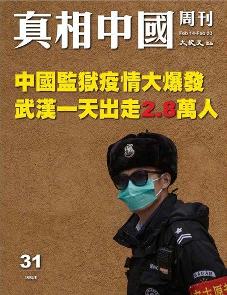 真相中國周刊 2020.2月號/第31期