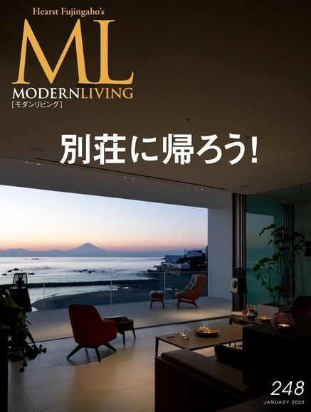 MODERN LIVING No.248 【日文版】