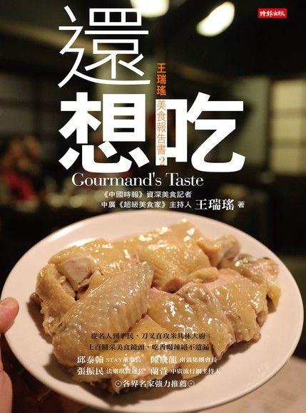 還想吃:王瑞瑤美食報告書2