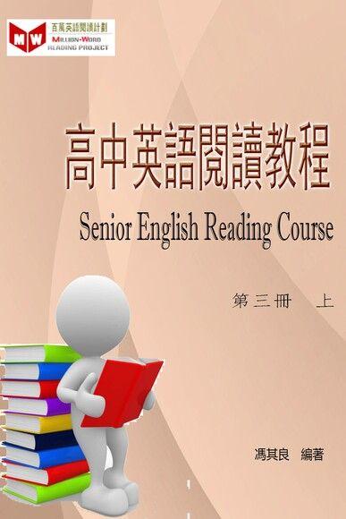 高中英語閱讀教程(第三冊上)