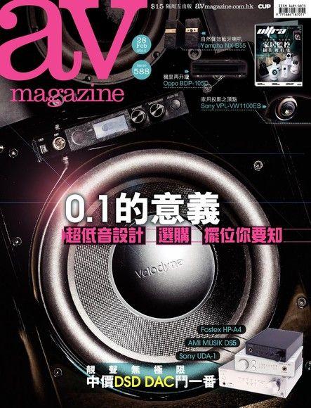 AV magazine雙周刊 588期 2014/03/03