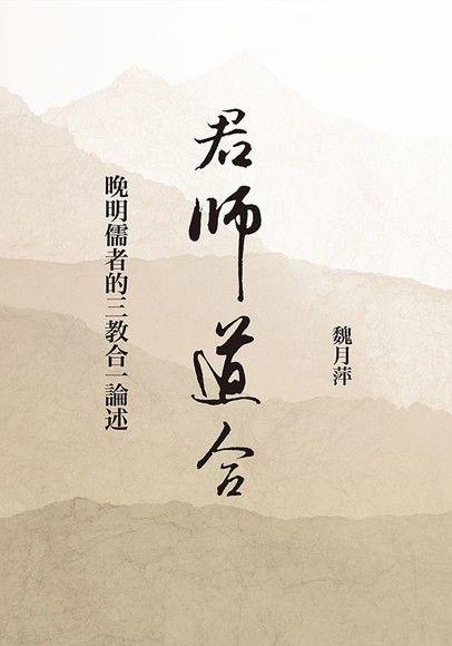 君師道合:晚明儒者的三教合一論述(精裝)