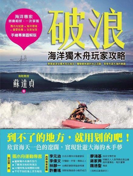 破浪! 海洋獨木舟玩家攻略 (手繪專業圖解版)
