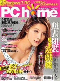 PC home 電腦家庭 06月號/2009 第161期