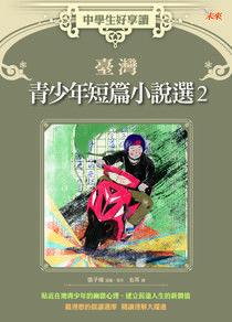 中學生好享讀:臺灣青少年短篇小說選2