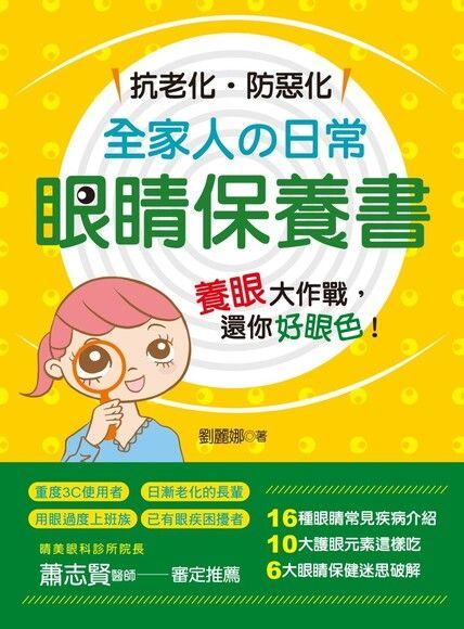 抗老化.防惡化 : 全家人の日常眼睛保養書