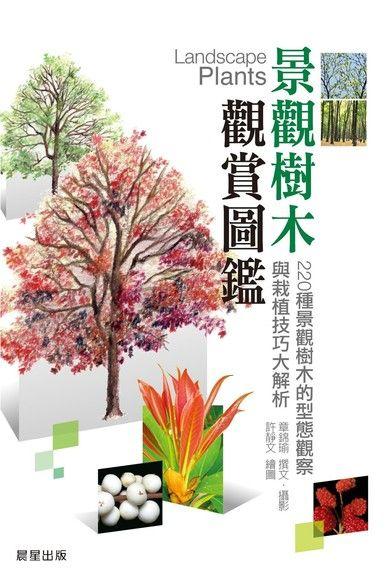 景觀樹木觀賞圖鑑