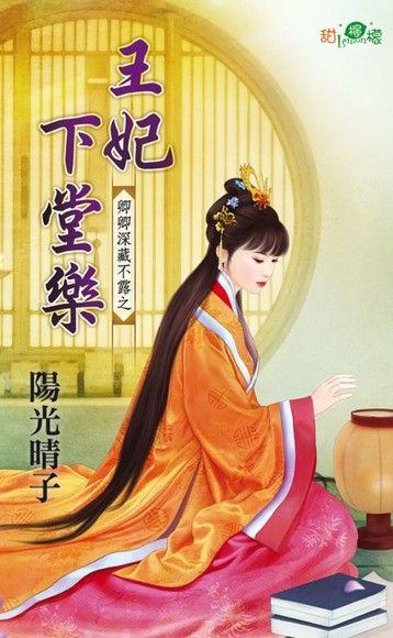 王妃下堂樂