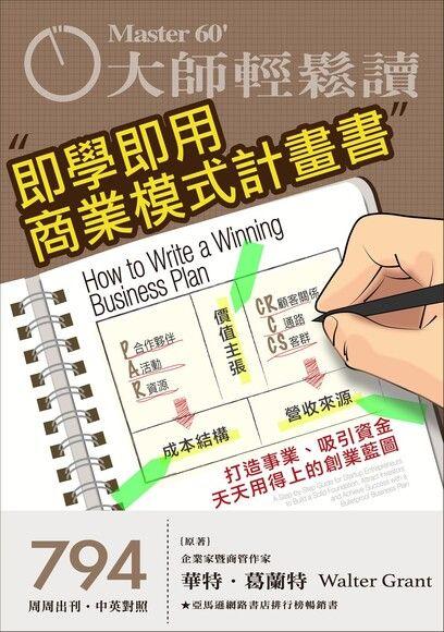 大師輕鬆讀 NO.794 即學即用商業模式計畫書