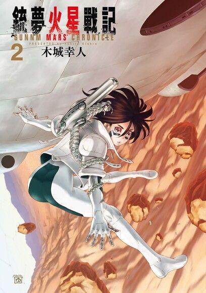 銃夢火星戰記 2