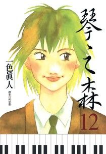 琴之森(12)