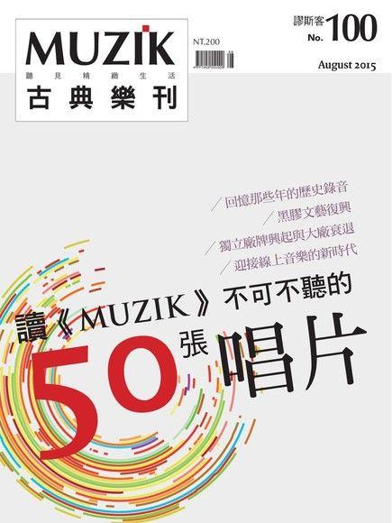 MUZIK古典樂刊 08月號/2015 第100期 (右翻)