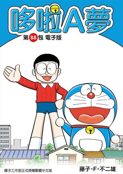哆啦A夢 第88包 電子版