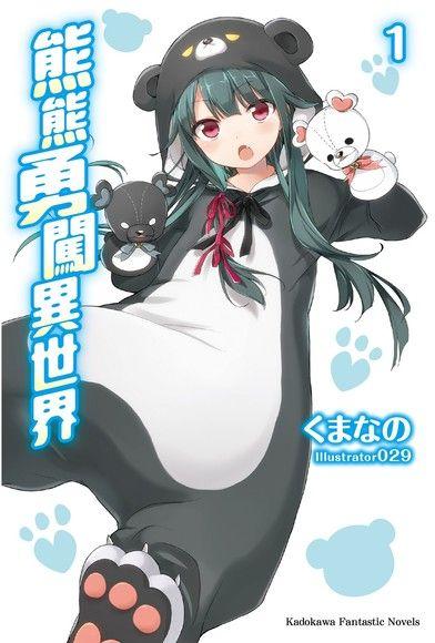 (輕小說)熊熊勇闖異世界(1)