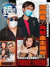 鏡週刊 第197期 2020/07/08