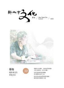 新北市文化季刊 30期