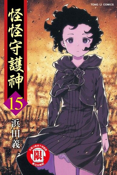 怪怪守護神 (15)