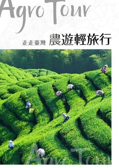 走走台灣:農遊輕旅行