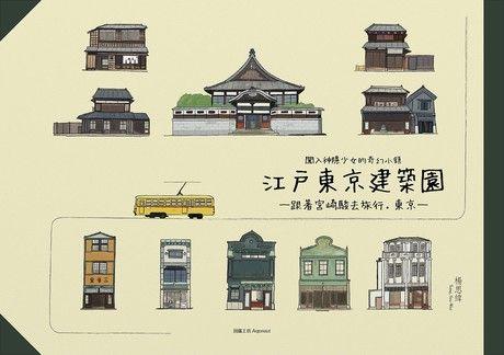 闖入神隱少女的奇幻小鎮─江戸東京建築園