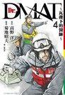 Dr. Dmat ~ 瓦礫下的醫師 ~(4)