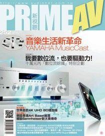 PRIME AV 新視聽 04月號/2016 第252期