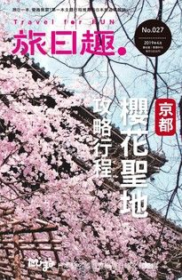 Travel for Fun 旅日趣:No.027