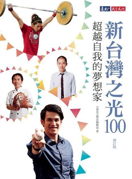 新台灣之光100(增訂版)