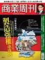 商業周刊 第1517期 2016/12/07