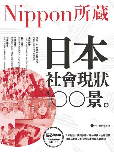 日本社會現狀100景