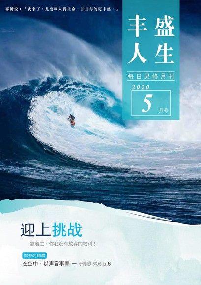 丰盛人生灵修月刊【简体版】2020年05月號