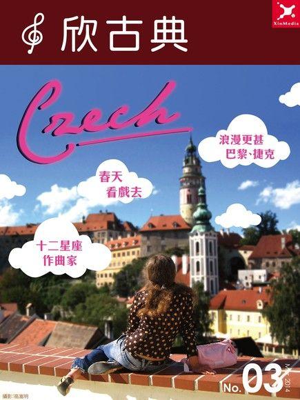 欣古典03:Czech