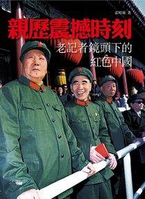 親歷震撼時刻:老記者鏡頭下的紅色中國