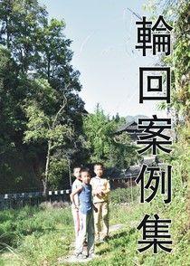 坪陽再生人,100個侗族轉世訪談案例