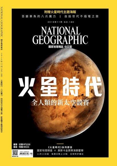 國家地理雜誌2016年11月號