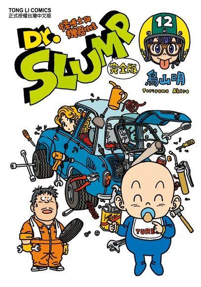 Dr.SLUMP怪博士與機器娃娃完全版 (12)