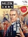 MUZIK古典樂刊 06月號/2013 第76期 (右翻)