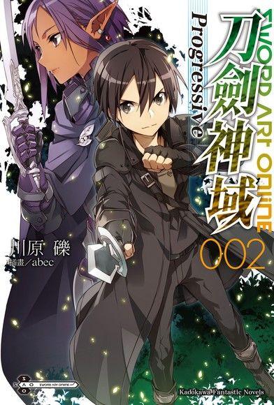 Sword Art Online刀劍神域 Progressive (2)(小說)