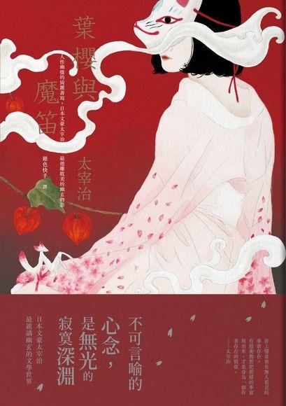 葉櫻與魔笛【典藏紀念版】