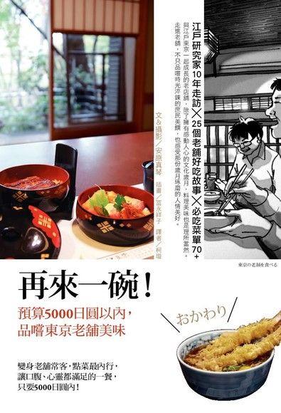 再來一碗!預算5000日圓以內,品嚐東京老舖美味