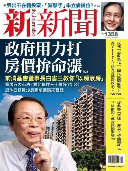 新新聞 第1358期 2013/03/14