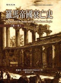 羅馬帝國衰亡史【第一卷】